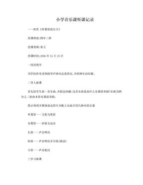 小学音乐课听课记录.doc