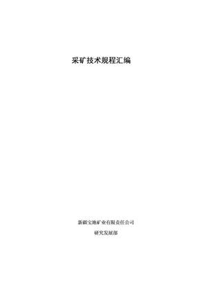 采矿技术规程汇编.doc