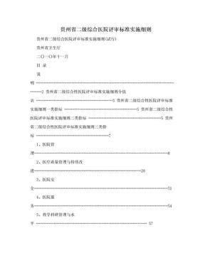 贵州省二级综合医院评审标准实施细则.doc
