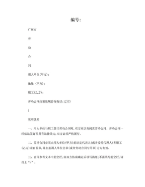 广州市劳动合同.doc