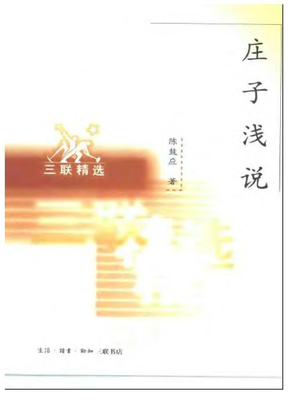 陈鼓应《庄子浅说》.pdf