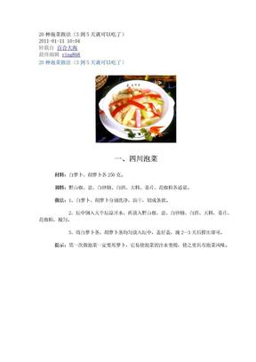 20种泡菜做法.doc