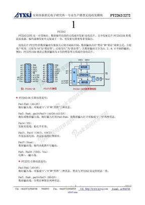pt2262_2272_sc2260_无线电路图等_无线资料合集.doc