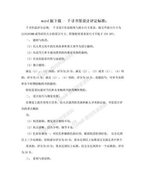 word版下载 - 千寻书签设计评定标准:.doc