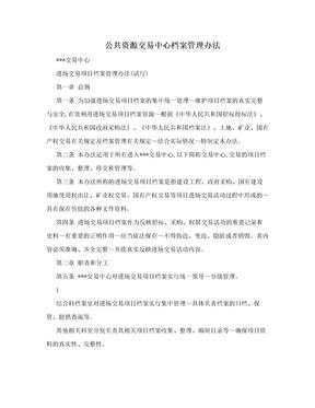 公共资源交易中心档案管理办法.doc