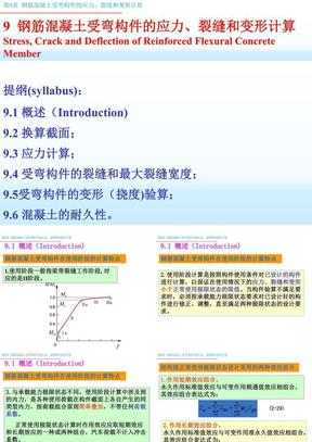 9_钢筋溷凝土受弯构件的应力、裂缝和变形计算.ppt