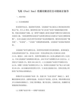 飞尚传媒有限责任公司创业计划书.doc