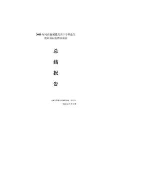 招聘会总结报告(全).doc