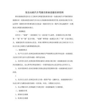 渠县出租汽车驾驶员职业道德培训资料.doc