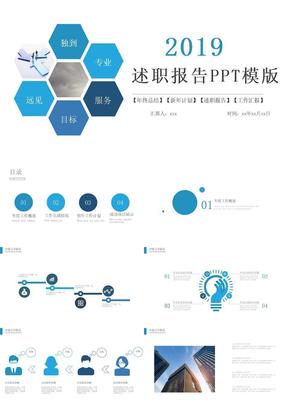 蓝色2019简约述职报告工作计划PPT.pptx