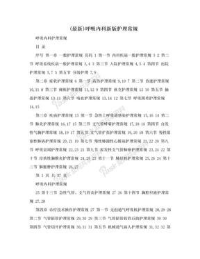 (最新)呼吸内科新版护理常规.doc