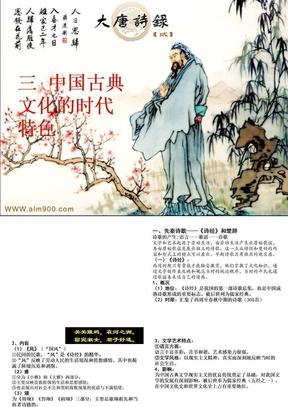 历史必修三专题二3中国古典文学的时代特点.ppt