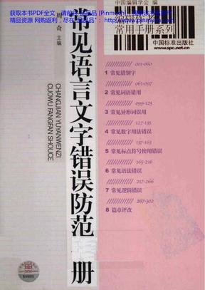 常见语言文字错误防范手册.pdf