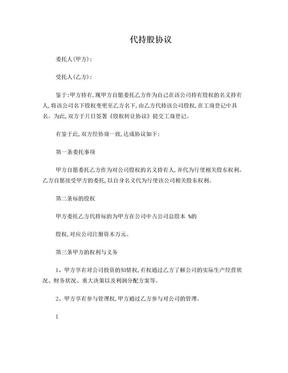 代持股协议(范本).doc