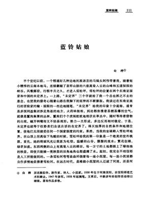蓝铃姑娘  白桦.pdf