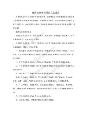 廉洁从业承诺书范文优秀篇.doc