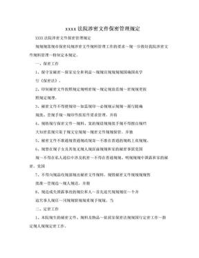 xxxx法院涉密文件保密管理规定.doc