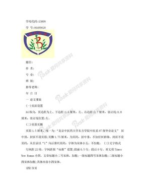 中医专业毕业论文格式及范文.doc