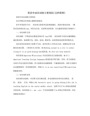 英语中动名词的主要用法[文档资料].doc
