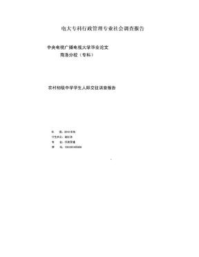 电大专科行政管理专业社会调查报告.doc