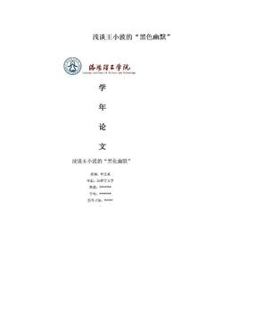 """浅谈王小波的""""黑色幽默"""".doc"""