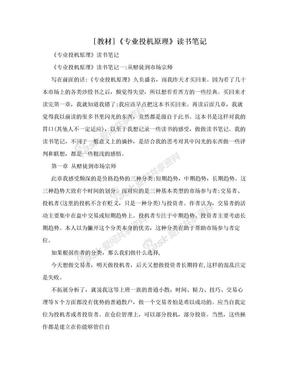 [教材]《专业投机原理》读书笔记.doc