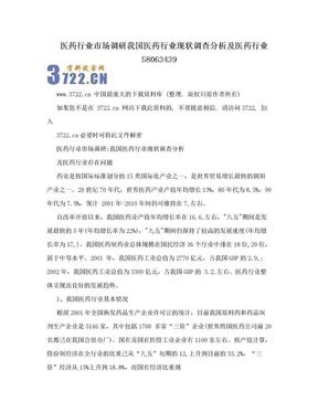 医药行业市场调研我国医药行业现状调查分析及医药行业58063439.doc