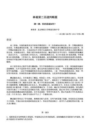 测一测:你的生物基础如何?(林祖荣二百道判断题).doc