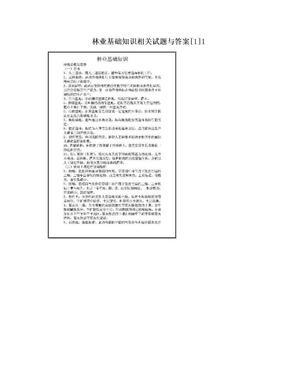 林业基础知识相关试题与答案[1]1.doc