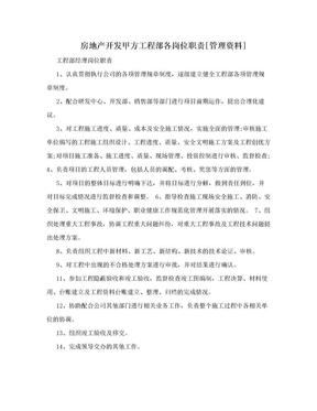 房地产开发甲方工程部各岗位职责[管理资料].doc