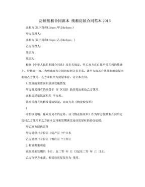 房屋续租合同范本 续租房屋合同范本2016.doc