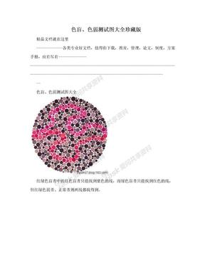 色盲、色弱测试图大全珍藏版.doc
