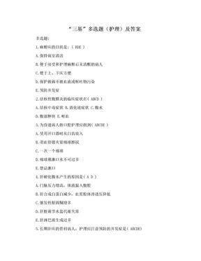 """""""三基""""多选题(护理)及答案.doc"""