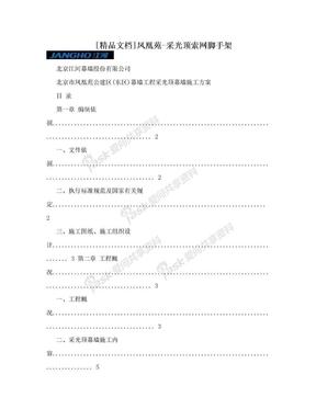 [精品文档]凤凰苑-采光顶索网脚手架.doc