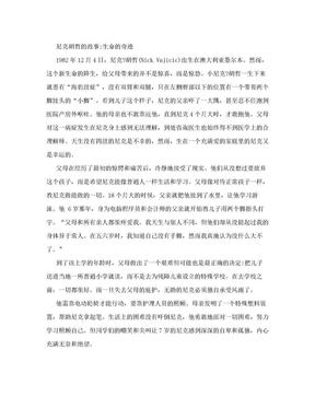 尼克胡哲的故事.doc