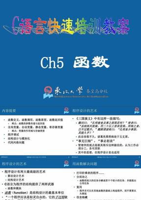 Ch5-函数.ppt
