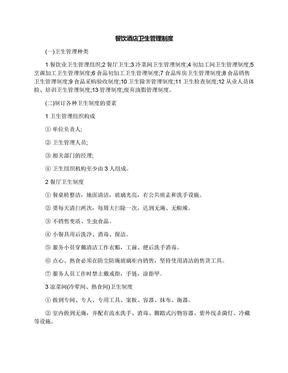 餐饮酒店卫生管理制度.docx