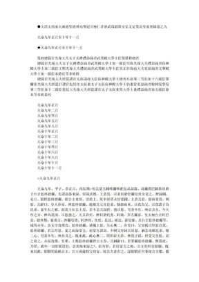 清太祖高皇帝实录09.doc