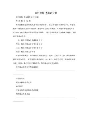 面料检验 美标四分制.doc