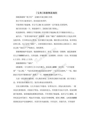 [宝典]郭德纲谈规矩.doc