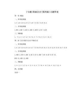 [专题]基础会计(第四版)习题答案.doc