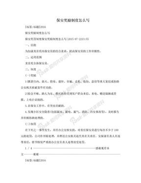 保安奖励制度怎么写.doc