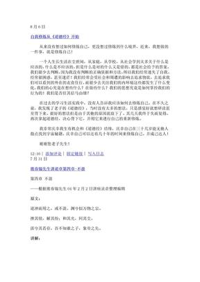 自我修炼从道德经开始(熊春锦).doc