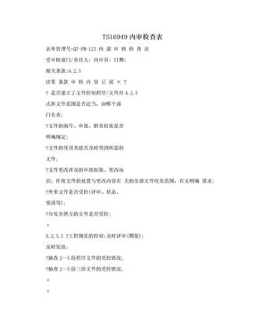 TS16949内审检查表.doc