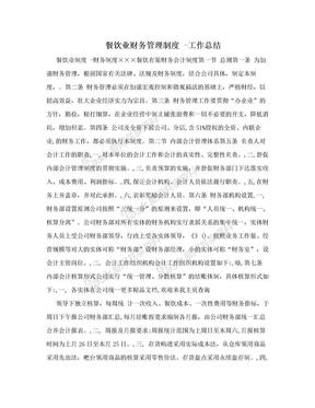餐饮业财务管理制度 -工作总结.doc