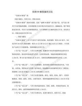 春润99植保施用方法.doc