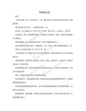 刘伯温兵法.doc