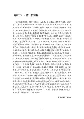 葬经(白话版).pdf