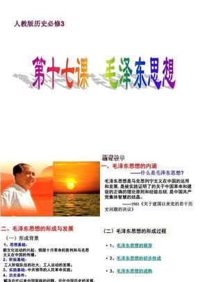 必修3第17课《毛泽东思想》课件[1].ppt