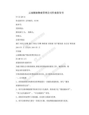 云南铜业物业管理公司作业指导书.doc